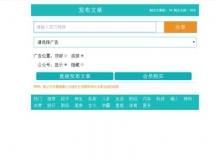 微信朋友圈广告植入系统源码