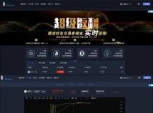 最新仿火币网虚拟数字货币交易所源码