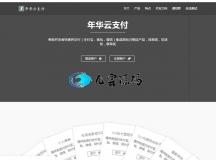 年华云支付易支付网站源码 附彩虹模板
