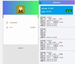 2020新版京东淘宝拼多多自动抢单系统源码V4.0