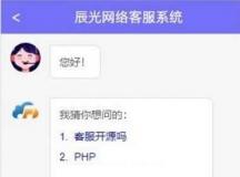 最新微信公众号小程序H5APP网页端在线客服源码